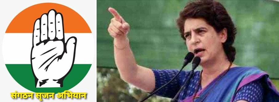 यूपी में कांग्रेस की जड़ें मजबूत करने को चल रहे 'संगठन सृजन अभियान' ने कार्यकर्ताओं में उत्साह बढाया