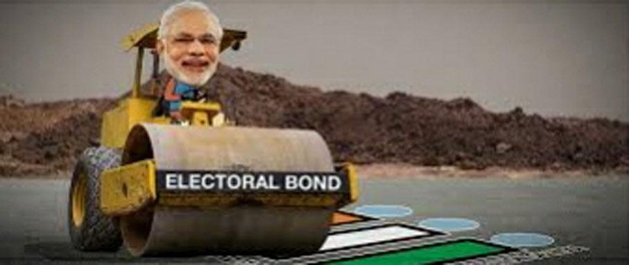 राजनीति में भ्रष्टाचार की बड़ी उस्तादी योजना है चुनावी बाँड