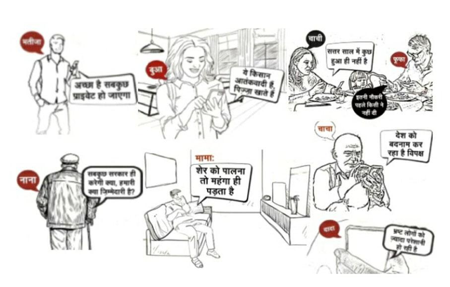 राष्ट्रीय समस्या और रिश्तेदार: व्हाट्स एप ग्रुप का राजनैतिक अवलोकन