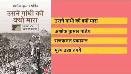 गांधी की हत्या पर नये खुलासे करती एक किताब!